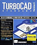 TurboCAD Version 8 Standard アカデミック版