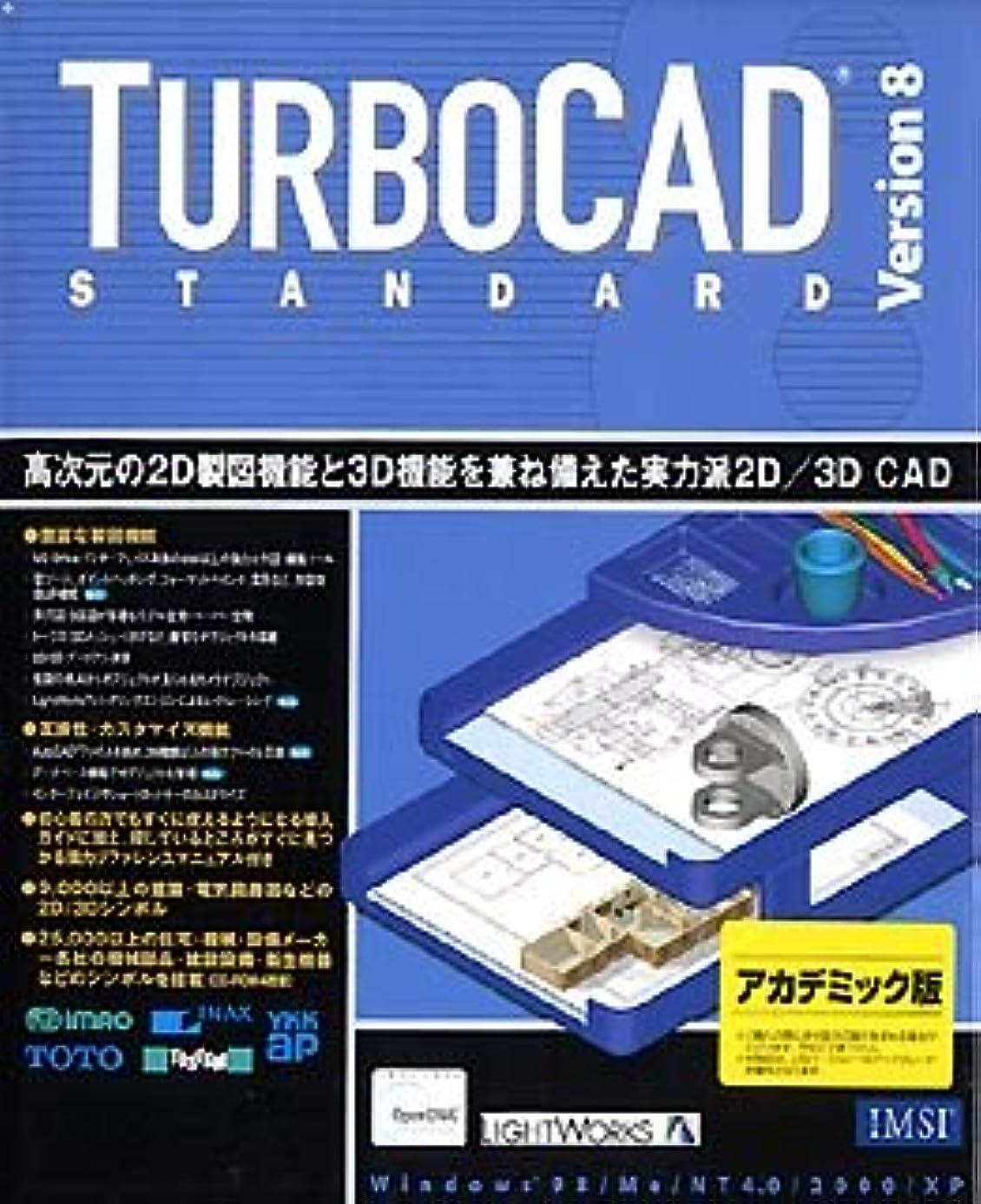 地雷原統計瀬戸際TurboCAD Version 8 Standard アカデミック版