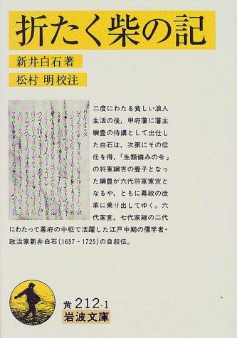 折たく柴の記 (岩波文庫)