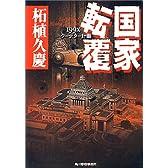 国家転覆―199Xクーデター計画 (ハルキ文庫)
