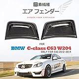 JCSPORTLINE 2枚組み ダミー エアダクト エア フェンダー / Mercedes-Benzメルセデス ベンツ Cクラス C63 W204 C-class 2012 2013 2014 に適合※Only for C63 AMG モデル※ /リアル カーボン製 炭素繊維 carbon fiber