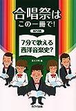 混声合唱 合唱祭はこの一冊で!7分で歌える西洋音楽史? (2485)