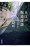 大江戸坂道探訪   東京の坂にひそむ謎と不思議に迫る (朝日文庫)