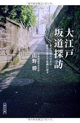 大江戸坂道探訪   東京の坂にひそむ謎と不思議に迫る (朝日文庫)の詳細を見る
