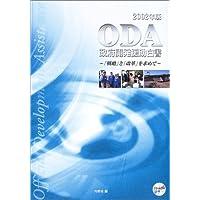 政府開発援助(ODA)白書〈2002年版〉「戦略」と「改革」を求めて