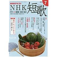 NHK 短歌 2016年7月号 [雑誌] (NHKテキスト)