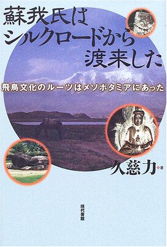 蘇我氏はシルクロードから渡来した―飛鳥文化のルーツはメソポタミアにあったの詳細を見る