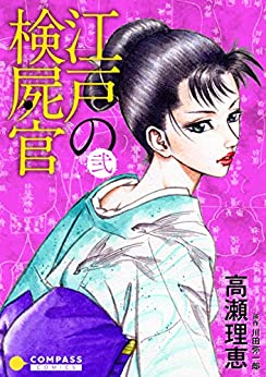 [高瀬理恵, 川田弥一郎]の江戸の検屍官(2) (コンパスコミックス)