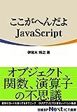 ここがへんだよJavaScript(日経BP Next ICT選書)