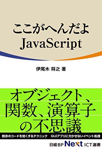 ここがへんだよJavaScript(日経BP Next ICT選書)の詳細を見る