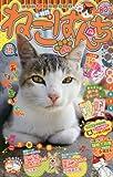 ねこぱんち  冬物語号 (通巻110号) (コミック(にゃんCOMI)(ペーパーバックスタイル猫漫画廉価コンビニコミックス))