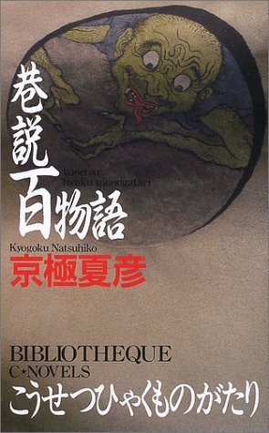 巷説百物語 (C・NOVELS BIBLIOTHEQUE)