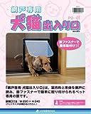 網戸専用 犬猫出入り口 画像