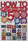 HOW TO インターネット雑学500事典