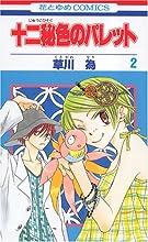 十二秘色のパレット 第2巻 (花とゆめCOMICS)