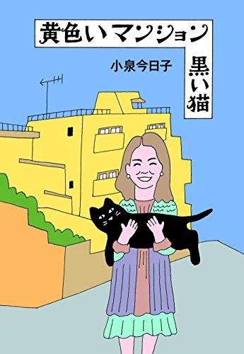 黄色いマンション 黒い猫 (Switch library) -