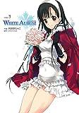 WHITE ALBUM(3) (電撃コミックス)
