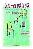 ありのままを生きる (Forest books)