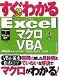 すぐわかる Excelマクロ & VBA Excel2007/ 2003/ 2002/ 2000 Windows7/ Vista/ XP 全対応