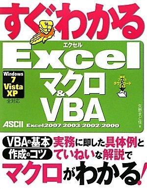 すぐわかる Excelマクロ & VBA Excel2007/ 2003/ 2002/ 2000 Windows7/ Vista/ XP 全対応の詳細を見る