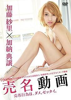 加藤紗里/売名動画 [DVD]