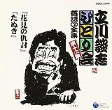 立川談志ひとり会 落語CD全集 第12集「花見の仇討」「たぬき」