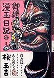 御緩漫玉日記 (2) (ビームコミックス)