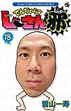 でんぢゃらすじーさん邪 18 (てんとう虫コロコロコミックス)