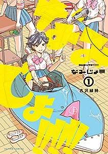 なみじょ!!!!!! : 1 (アクションコミックス)