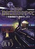 日本の蒸気機関車のすべて―1号機関車から現役SLまで (毎日ムック)