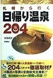札幌から行く日帰り温泉204