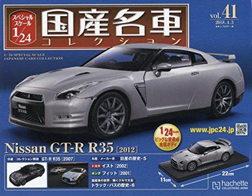 スペシャルスケール1/24国産名車コレクション(41) 2018年 4/3 号 [雑誌]