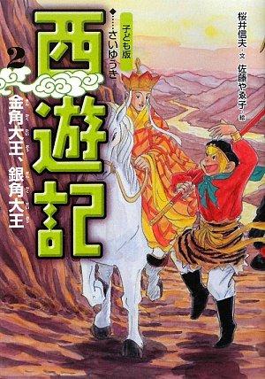 子ども版 西遊記〈2〉金角大王、銀角大王の詳細を見る