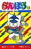 らんぽう(14) (少年チャンピオン・コミックス)