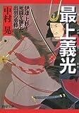 最上義光(もがみよしあき) 伊達・上杉と死闘を演じた出羽の勇将 (PHP文庫)