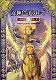 女神に守られて―女騎士・アランナ〈2〉 (女騎士・アランナ (2))