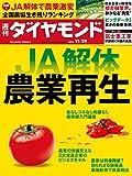 週刊ダイヤモンド 2014年11/29号 [雑誌]