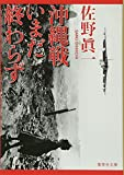 沖縄戦いまだ終わらず (集英社文庫)