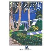 負け犬の街 (小学館文庫)