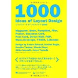 レイアウト・デザインのアイデアカタログ1000
