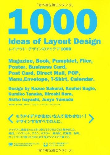 レイアウト・デザインのアイデアカタログ1000の詳細を見る
