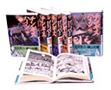 豪華版チンギス・ハーン(成吉思汗)シリーズ 全5巻セット