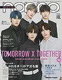 ノンノ 2020年3月号 特別版  表紙:TOMORROW X TOGETHER