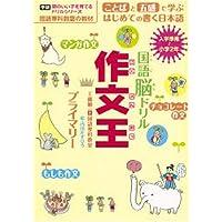 国語脳ドリル 作文王 プライマリー―国語専科教室式 (頭のいい子を育てるドリルシリーズ)