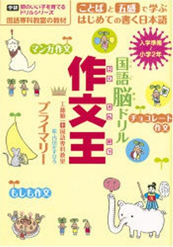 国語脳ドリル 作文王 プライマリー—国語専科教室式 (頭のいい子を育てるドリルシリーズ)