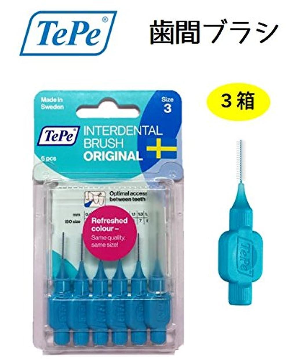 赤外線別のチャーミングテペ 歯間プラシ 0.6mm ブリスターパック 3パック TePe IDブラシ
