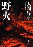 【Amazon.co.jp限定】 野火(のび) (特典:新潮文庫の100冊キュンタ 壁紙ダウンロード)