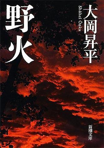 野火(のび) (新潮文庫)