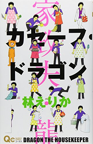 カセーフ・ドラゴン (クイーンズコミックス)の詳細を見る