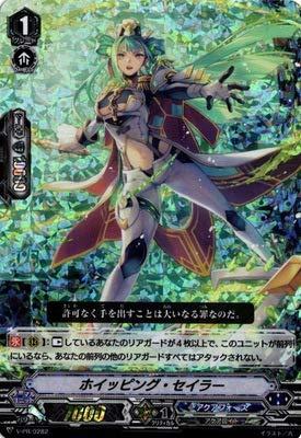 カードファイト!! ヴァンガード V-PR/0282 ホイッピング・セイラー【RRR仕様】